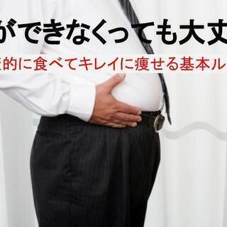 ライフスタイルに合わせたダイエットメソッドをマンツーマンでご提案!...