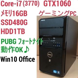 お取引中) 爆速ゲーミング Core-i7 GTX1060 SS...