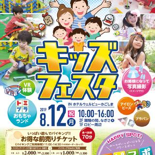 8月12日 キッズフェスタ開催!