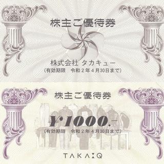 ■■■ 【株主優待券】タカキュー(1,000円券×10枚セット)■■■