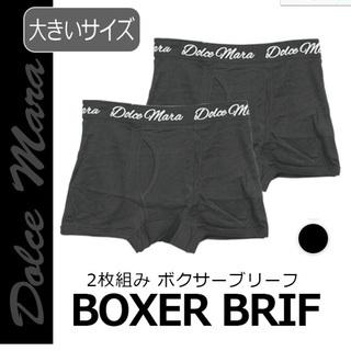 【3L・大きいサイズ】ボクサーブリーフ/ブラック(黒)☆2枚組セット
