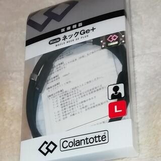 ワックル ネックタイプ Ge+ ブラック L55cm