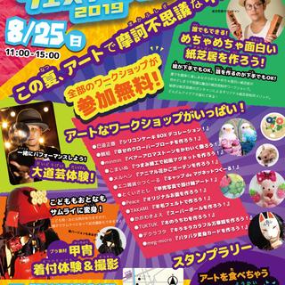 サマーアートフェスティバル2019 in 中塚荘