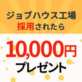 《寮無料・月収30万円・正社員》自動車工場での軽作業 交替制