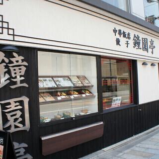 清水道/中華料理店ホールスタッフ/京都東山