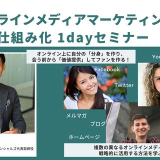 7/12 オンラインメディアマーケティング仕組み化1dayセミナー