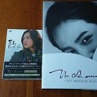 チャングンソク DVD同行、未開封  写真集ロマンス