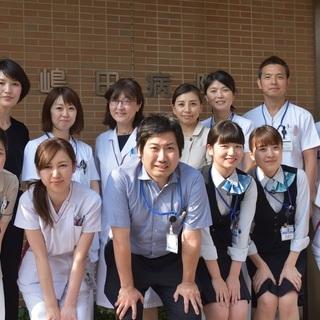 【病院見学会実施】「嶋田病院」で正社員・パート募集中