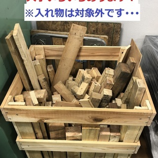 2件商談中:木材いりませんか~?