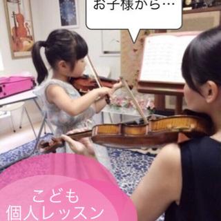 3歳から大人までのバイオリンレッスン♪生徒さん募集中