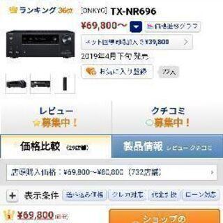 新品 avアンプ ONKYO TX-NR696 ホームシアター