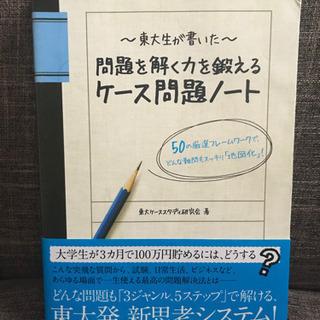 東大生が書いた問題を解く力を鍛えるケース問題ノート : 50の厳...