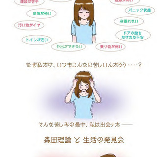 10月25日(日)13:00-16:30 開催 NPOメンタルヘ...