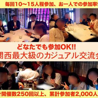 【 関西最大級のカジュアル交流会 in 梅田 】※毎週3回程絶...