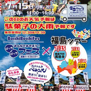 駄菓子が空を舞う!?LIVE付1日縁日 ~福島県郡山市~