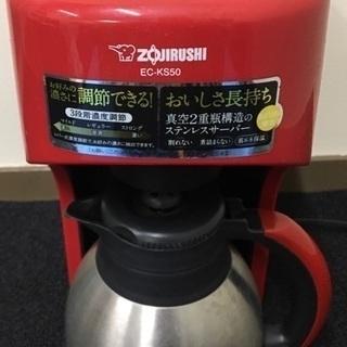 値下げ〈 象印 ステンレスコーヒーメーカー