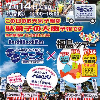 『駄菓子が空を舞う!?LIVE付1日縁日』~福島県いわき市~