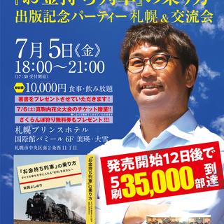 7/5(金)開催 末岡よしのり 〜『お金持ち列車』の乗り方〜出版...