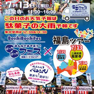 駄菓子が空を舞う!?LIVE付1日縁日 ~福島県二本松市~