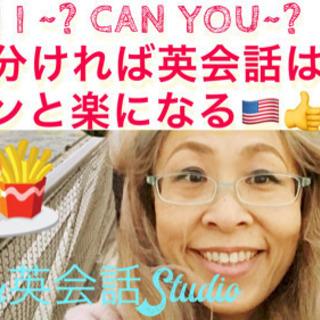 🌷横浜でマンツーマン英会話🌷初心者おまかせ‼️