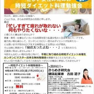 急募⁉10名限定☆☆大好評ダイエット勉強会開催のお知らせ