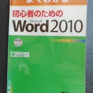 ■よくわかる初心者のためのMicrosoftWord 2010■...
