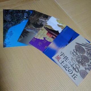 クリアファイル(宇佐風土記の丘)5種