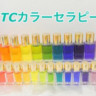【静岡】カラーセラピスト講座