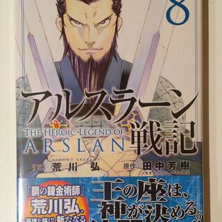 アルスラーン戦記 (コミックス)8巻