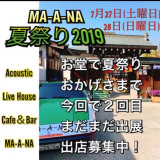 MA-A-NA夏祭り