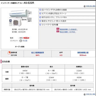 富士通エアコン6〜9畳用