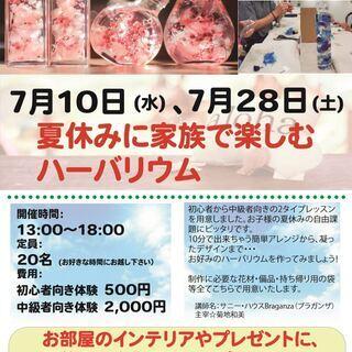 7/10と7/28にTSUTAYA町田木曽店にてハーバリウムワーク...