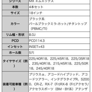 値下げ‼️送料無料‼️ Weds LEONIS ウェッズ レオニス MX PBMC/TI 18インチ 8.0J 5H114.3 アルミホイール − 埼玉県
