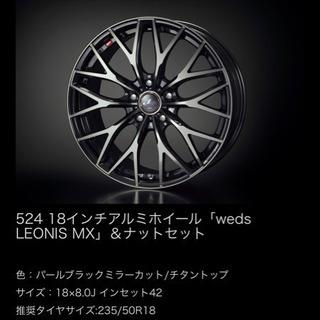 値下げ‼️送料無料‼️ Weds LEONIS ウェッズ レオニス MX PBMC/TI 18インチ 8.0J 5H114.3 アルミホイール - 車のパーツ