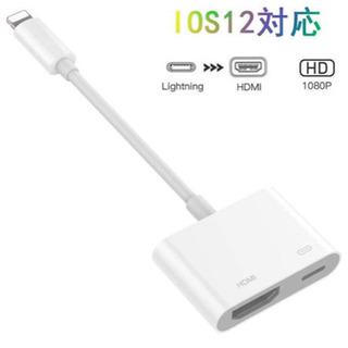 新品未使用 Lightning HDMI変換アダプタ
