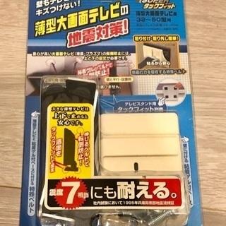 耐震タックフィット薄型テレビ用