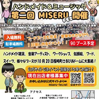 10月20日(日)第2回MISERU(ミセル)〜手づくり雑貨と音...