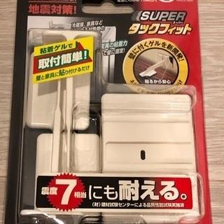 耐震スーパータックフィットLサイズ