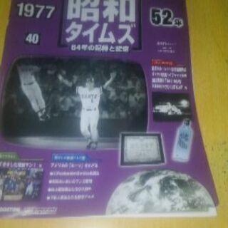 昭和タイムズ40(1977年)