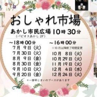 おしゃれ市場 8/30(金)出品者募集