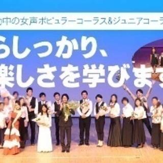 女性コーラス隊大募集 中学生〜大人 in市川
