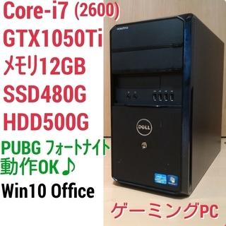 お取引中)爆速ゲーミング Core-i7 GTX1050Ti S...