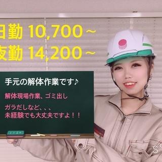 大規模改修!所沢駅前!手元作業・夜勤14,200円交通費1…
