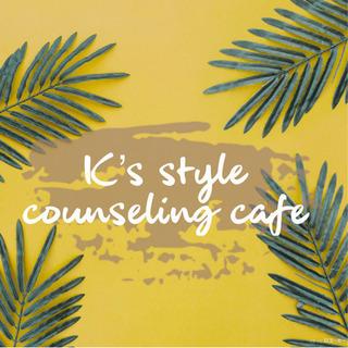 心理カウンセリング・メンタルコーチング / K's style ...