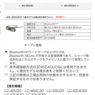 SHARPシャープ液晶テレビ専用3Dメガネ(ANー3DG50)2...