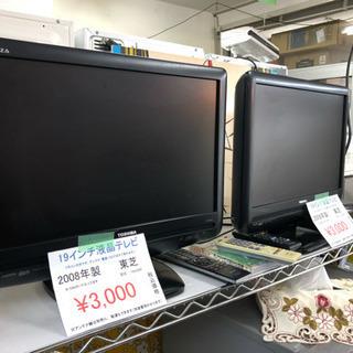 格安家電販売中!!  熊本リサイクルワンピース