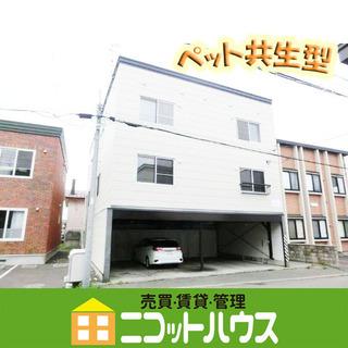 【ペット共生型・トランクルーム付・リフォーム済】3LDK 函館線「...