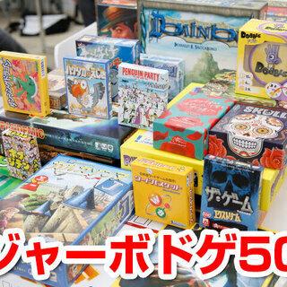6/29(土)【オタサーwelps】ボードゲーム・麻雀・アニメ・漫...