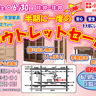 東京ショールーム 半期に一度のアウトレットセールいよいよ最終!!