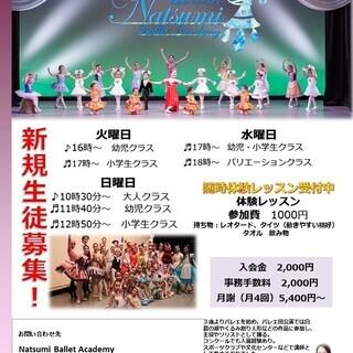 清須市で習い事♥アルコ清洲教室でクラシックバレエ